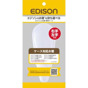エジソン販売 エジソンのお箸専用ケース エジソンハシケース