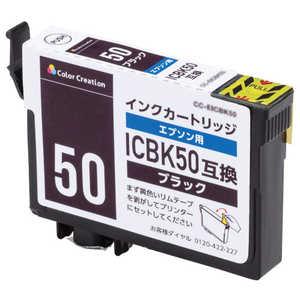 カラークリエーション (互換)[エプソン:ICBK50(ブラック)対応] リサイクルインクカートリッジ ブラック CCEIC50BLK