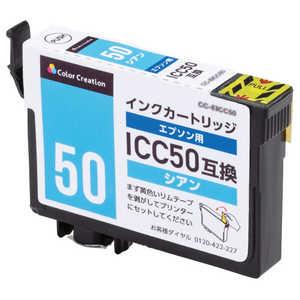 カラークリエーション (互換)[エプソン:ICC50(シアン)対応] リサイクルインクカートリッジ シアン CCEIC50CY