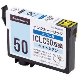 カラークリエーション (互換)[エプソン:ICLC50(シアン)対応] リサイクルインクカートリッジ ライトシアン CCEIC50LC