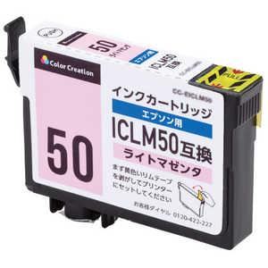 カラークリエーション (互換)[エプソン:ICLM50(マゼンタ)対応] リサイクルインクカートリッジ ライトマゼンタ CCEIC50LM