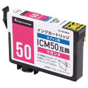 カラークリエーション (互換)[エプソン:ICM50(マゼンタ)対応] リサイクルインクカートリッジ マゼンタ CCEIC50MG
