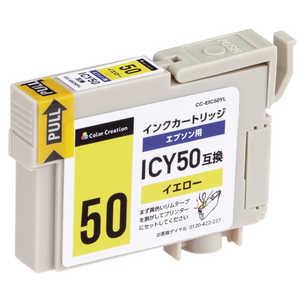 カラークリエーション (互換)[エプソン:ICY50(イエロー)対応] リサイクルインクカートリッジ イエロー CCEIC50YL