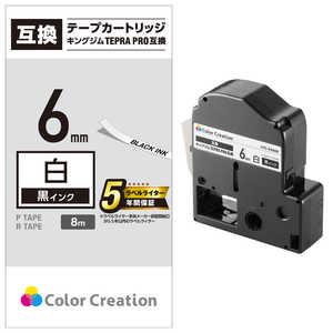 カラークリエーション テプラ(TEPRA)PRO用互換テープ (白ラベル/黒文字/6mm幅/8m) CTCKSS6K