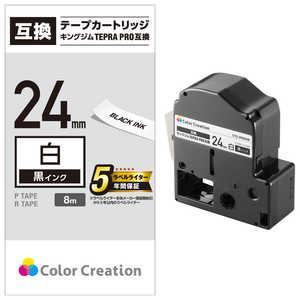 カラークリエーション テプラ(TEPRA)PRO用互換テープ (白ラベル/黒文字/24mm幅/8m) CTCKSS24K