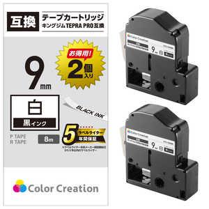 カラークリエーション テプラ(TEPRA)PRO用互換テープ (白ラベル/黒文字/9mm幅/8m)2個パック 2個パック CTCKSS9K2P