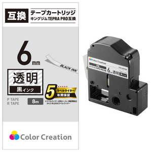 カラークリエーション テプラ(TEPRA)PRO用互換テープ (透明ラベル/黒文字/6mm幅/8m) CTCKST6K