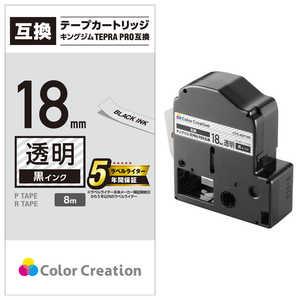 カラークリエーション テプラ(TEPRA)PRO用互換テープ 透明 CTCKST18K