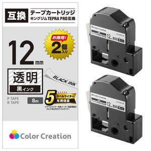 カラークリエーション テプラ(TEPRA)PRO用互換テープ (透明ラベル/黒文字/12mm幅/8m)2個パック 2個パック CTCKST12K2P