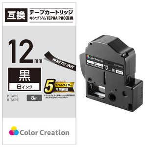カラークリエーション テプラ(TEPRA)PRO用互換テープ 黒 CTCKSD12K