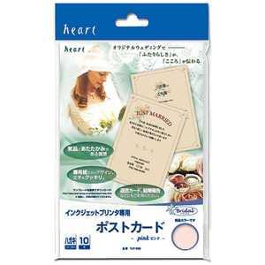 ハート インクジェットプリンタ専用紙 ブライダル(ポストカード・10枚入り) ピンク/ハガキ TLP032