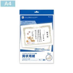 ハート インクジェット用賞状用紙 ホワイト(ヨコ型) A4 ホワイト SP1431