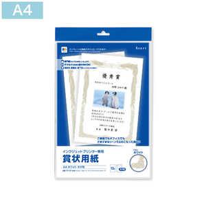 ハート インクジェット用賞状用紙 ホワイト(タテ型) A4 ホワイト SP1433