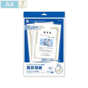 ハート インクジェット用賞状用紙 ホワイト 雲なし(タテ型) A4 ホワイト SP1434