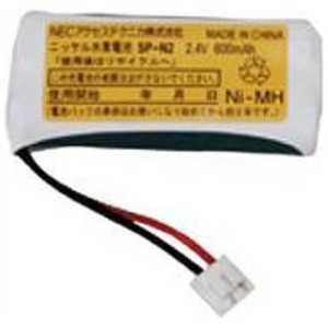 NEC コードレス子機用充電池 SPN2