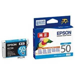 エプソン EPSON インクカートリッジ ICC50
