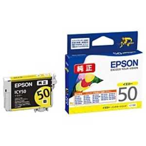 エプソン EPSON インクカートリッジ ICY50