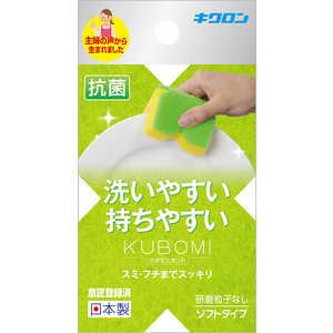 キクロン クボミスポンジ(グリーン) グリーン 10209