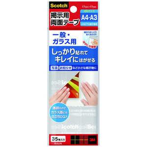 3Mジャパン 形状テープ ガラス用 859JN