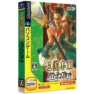 ソースネクスト 「Win版」 パワーアップキット『三國志 11』 「KOEIシリーズ」 通常 サンゴクシ11PK