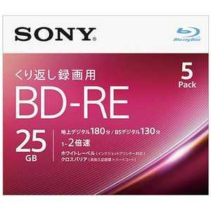 ソニー SONY 録画用BD-RE Ver.2.1 1-2倍速 25GB 5枚【インクジェットプリンタ対応】 1L5P 5BNE1VJPS2