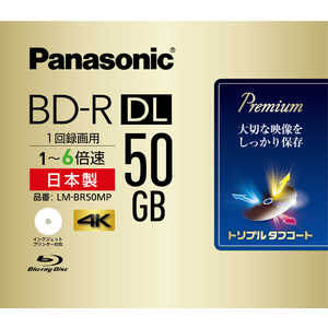 パナソニック Panasonic 録画用 BD-R DL 1-6倍速 50GB インクジェットプリンタ対応 2L1P LMBR50MP