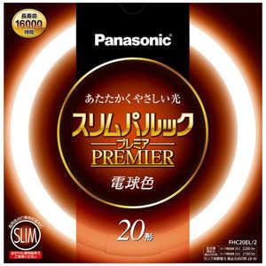 パナソニック Panasonic Panasonic 丸形スリム蛍光ランプ 「スリムパルックプレミア」[20形 /電球色] FHC20EL2