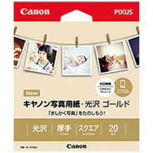 キヤノン CANON 写真用紙・光沢・ゴールド(スクエアサイズ・20枚) ゴールド GL101SQ20