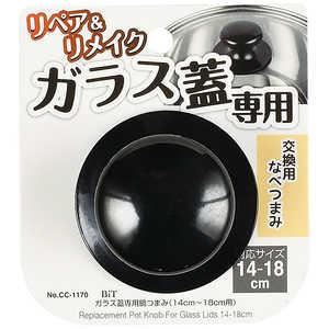 パール金属 BiT ガラス蓋専用鍋つまみ(14cm~18cm用) 14-18cm CC1170