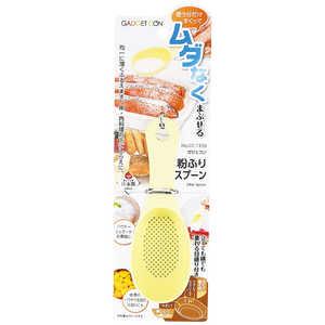 パール金属 ガジェコン 粉ふりスプーン(レモンイエロー) レモンイエロー CC1256