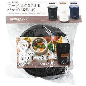 パール金属 ホームレーベル フードマグ270用バッグ(ブラックデニム) ブラックデニム HB4907