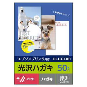 エレコム ELECOM ハガキ用紙/光沢/厚手/エプソン用/50枚 EJHEGNH50