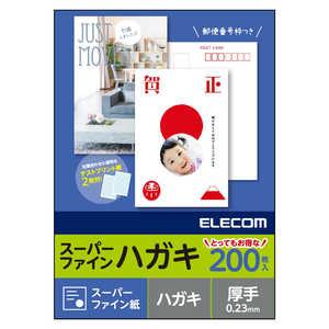 エレコム ELECOM ハガキ用紙/スーパーファイン/厚手/200枚 EJHSFN200