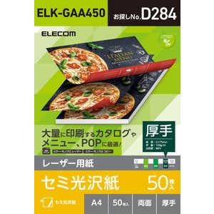 エレコム ELECOM レーザー専用紙/半光沢/厚手/A4/50枚 ELKGAA450