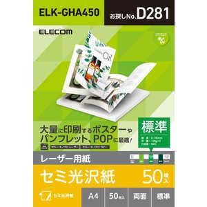 エレコム ELECOM レーザー専用紙/半光沢/標準/A4/50枚 ELKGHA450