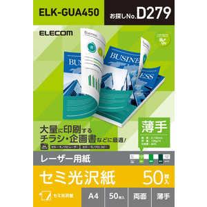 エレコム ELECOM レーザー専用紙/半光沢/薄手/A4/50枚 ELKGUA450