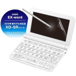 エレコム ELECOM 電子辞書フィルム/ブルーライトカット/Lサイズ/CASIO Lサイズ DJPTP032BL