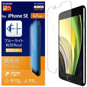 エレコム ELECOM iPhone SE(第2世代)液晶保護フィルム BLカット 高光沢 クリア PMA19AFLBLGN