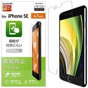 エレコム ELECOM iPhone SE(第2世代)液晶保護フィルム 反射防止 クリア PMA19AFLF