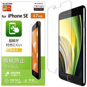 エレコム ELECOM iPhone SE(第2世代)液晶保護フィルム 高光沢 クリア PMA19AFLFG