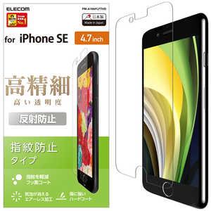 エレコム ELECOM iPhone SE(第2世代)液晶保護フィルム 高精細 反射防止 クリア PMA19AFLFTHD