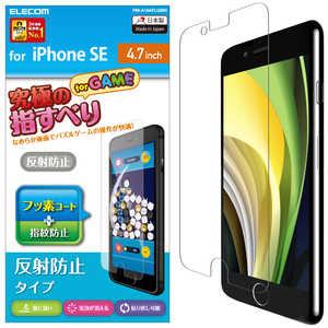 エレコム ELECOM iPhone SE(第2世代)液晶保護フィルム ゲーム用 反射防止 クリア PMA19AFLGMN
