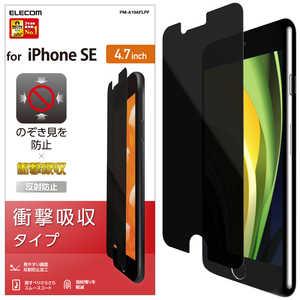 エレコム ELECOM iPhone SE 第2世代 液晶保護フィルム 衝撃吸収 覗き見防止 覗見防 PMA19AFLPF