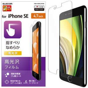 エレコム ELECOM iPhone SE(第2世代)液晶保護フィルム スムースタッチ 高光沢 クリア PMA19AFLSTGN