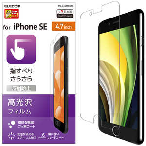 エレコム ELECOM iPhone SE(第2世代)液晶保護フィルム スムースタッチ 反射防止 クリア PMA19AFLSTN