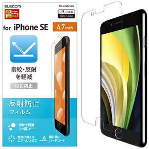 エレコム ELECOM iPhone SE(第2世代)液晶保護フィルム 反射防止 クリア PMA19AFLAN