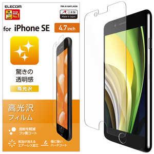 エレコム ELECOM iPhone SE(第2世代)液晶保護フィルム 高光沢 クリア PMA19AFLAGN