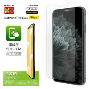 エレコム ELECOM iPhone 11 Pro 5.8インチ 液晶保護フィルム 防指紋 反射防止 PMA19BFLF