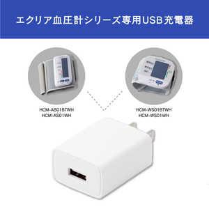 エレコム ELECOM エクリア血圧計専用AC充電器 HCMAC1A01