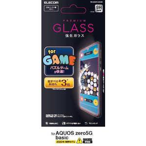 エレコム ELECOM AQUOS zero5G basic ガラスフィルム 0.33mm ゲーム用 ゲーム用 PMS202FLGGGM